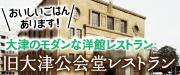 大津のモダンな洋館レストラン 旧大津公会堂レストラン